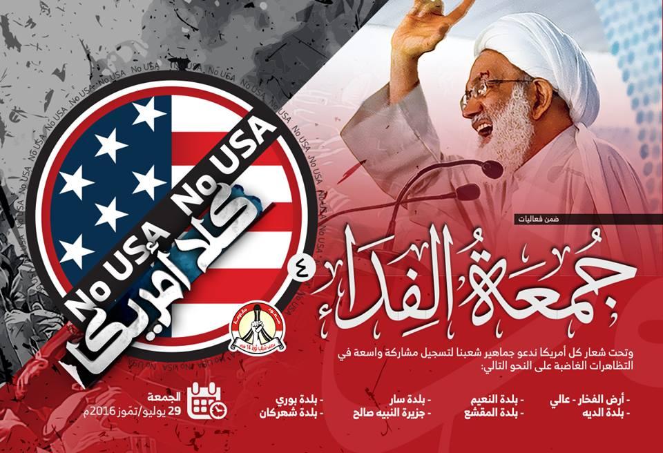 تحضيرات شعبية لتظاهرات «جمعة الفداء – 4»