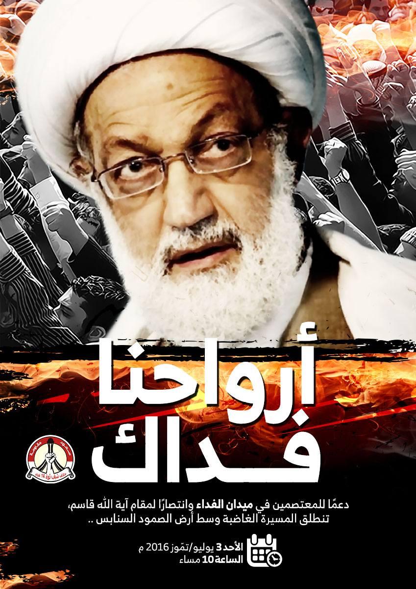 الائتلاف يدعو إلى مسيرة «غرب المنامة» دعمًا لاعتصام «ميدان الفداء»