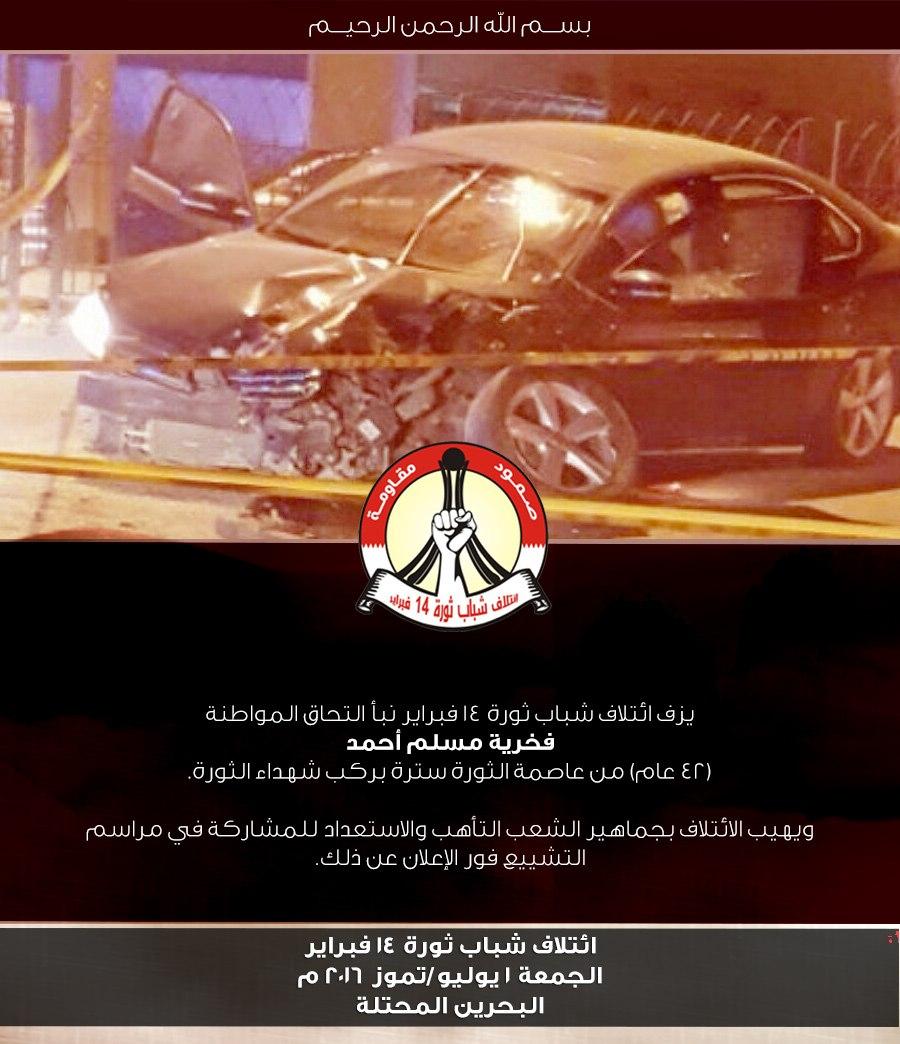 ائتلاف 14 فبراير يزف نبأ استشهاد المواطنة «فخريّة مسلم أحمد»
