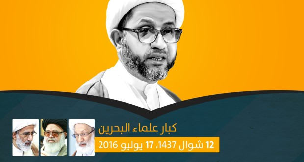 كبار علماء البحرين: احتجاز العلّامة صنقور استهدافٌ عمليٌّ بيّنٌ لشعيرة الجُمعةِ والخِطابِ الدّيني