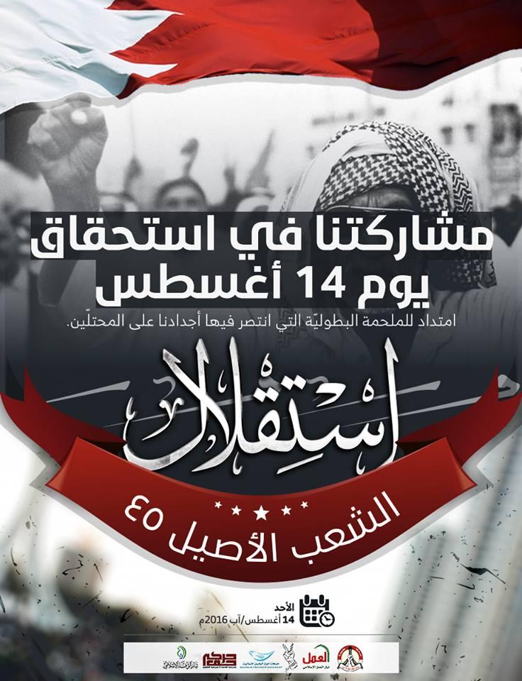 يومٌ واحد يفصل الشعب عن استحقاق «14 أغسطس»