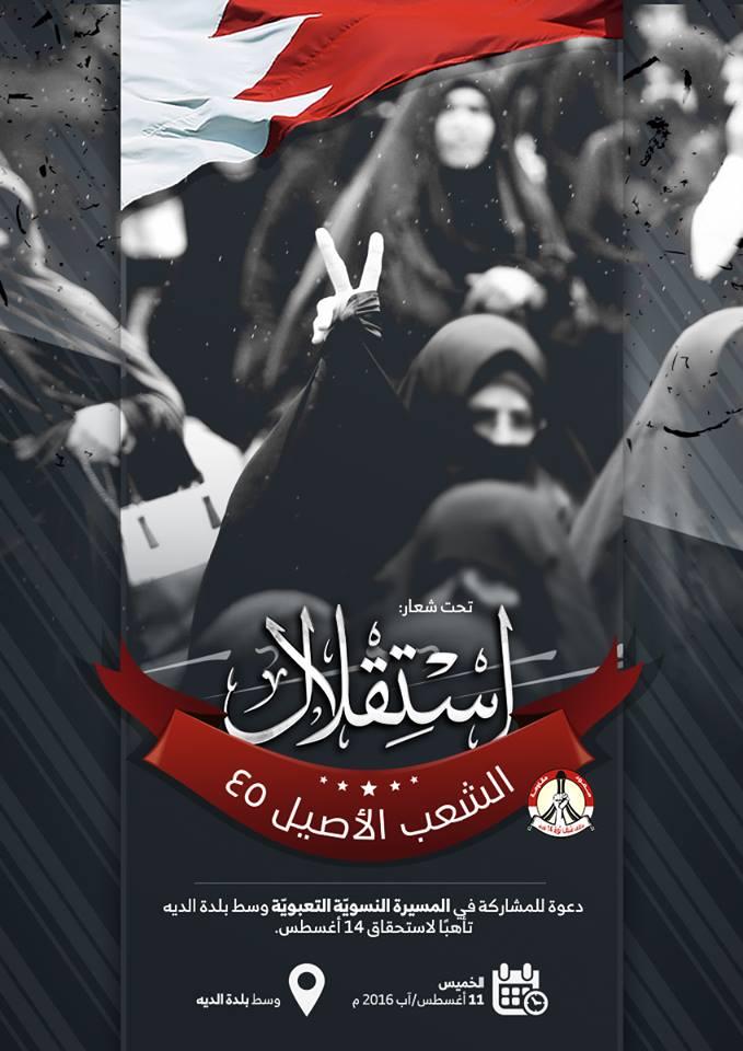 الائتلاف يدعو «حرائر البحرين» إلى تظاهرة تحضيريّة لاستحقاق 14 أغسطس