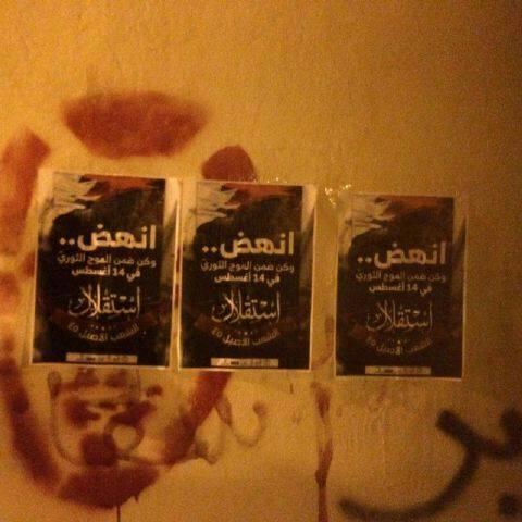 «الجدران» تزدان بطبعات ثوريّة ضمن حملة «البحرين أجمل دون آل خليفة»