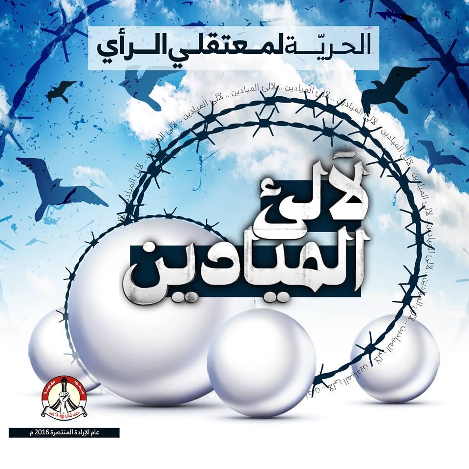ائتلاف 14 فبراير يدعو إلى اعتصام «لآلئ الميادين»