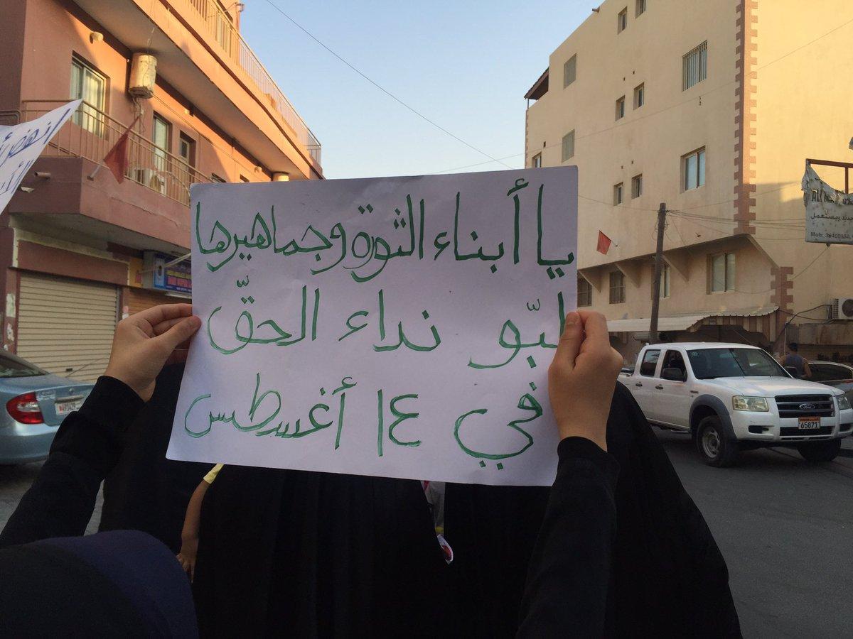 حرائر البحرين يعلنّ جهوزيّتهنّ لاستحقاق «عيد الاستقلال»