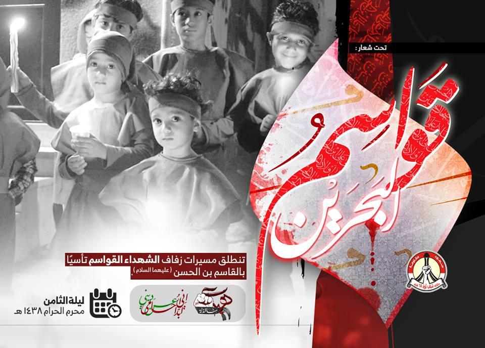 الائتلاف يدعو إلى مسيرات «قواسم البحرين»