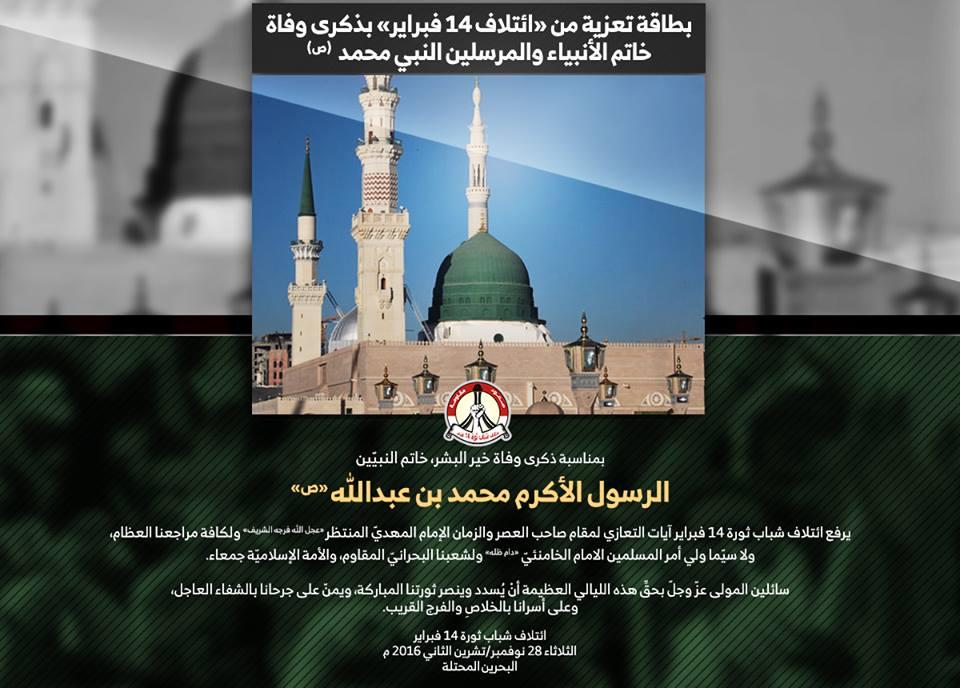«ائتلاف 14 فبراير» يعزّي الأمّة الإسلامية بذكرى رحيل «خاتم الأنبياء» «ص»