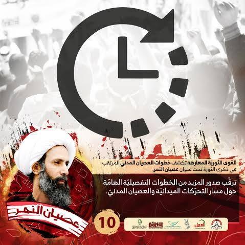 «القوى الثوريّة» تكشف عن 9 خطوات من «العصيان المدنيّ» في ذكرى الثورة