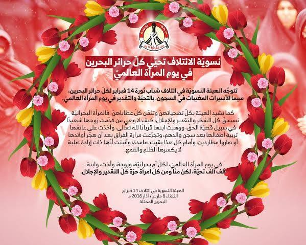 «نسويّة الائتلاف» تحيّي النساء البحرانيّات في «يوم المرأة العالميّ»