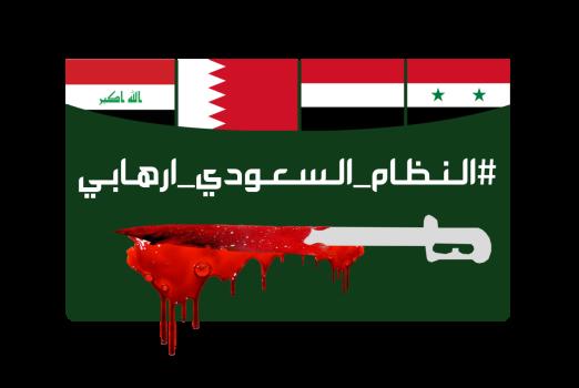 عصام المنامي لقناة اللؤلؤة: حملة عالمية تنطلق اليوم لتصنيف النظام السعودي كـ «إرهابي»