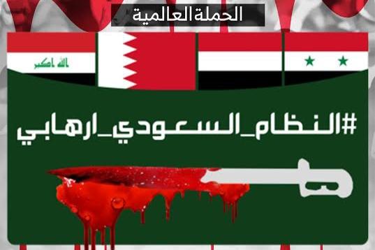 قناة العالم: حملة #النظام_السعودي_إرهابي وضعت النقاط على الحروف