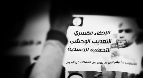 «ائتلاف 14 فبراير» يندّد بجرائم «الاختفاء القسري»