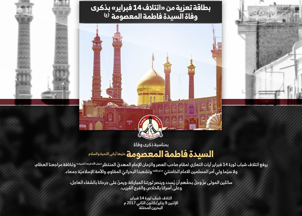 «الائتلاف» يعزّي الأمّة الإسلاميّة في ذكرى رحيل «كريمة أهل البيت»