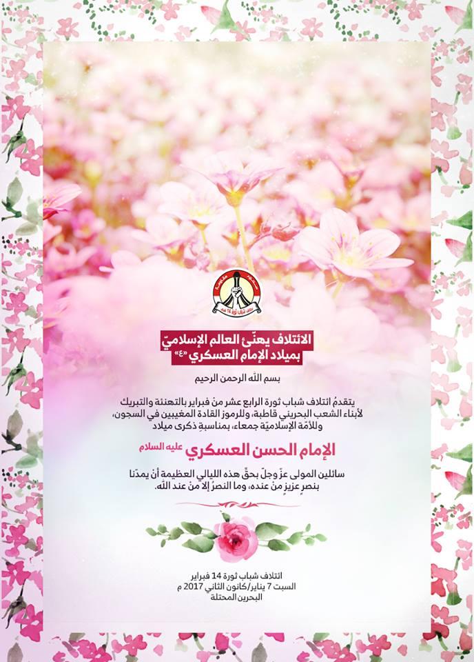 بطاقة تهنئة من «الائتلاف» بمولد الإمام العسكري «ع»