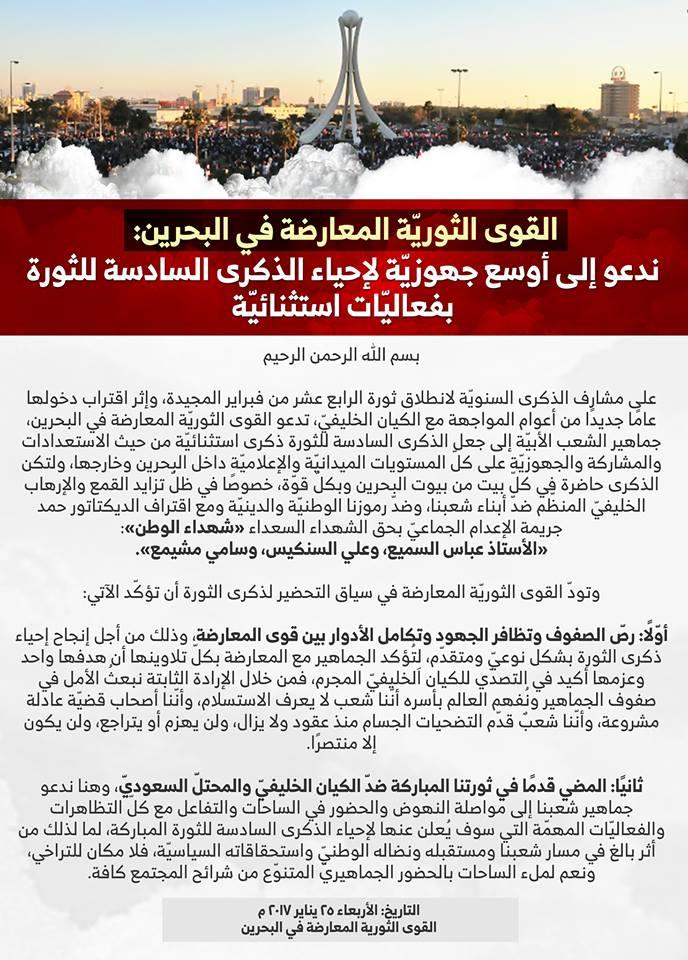 القوى الثوريّة في البحرين تدعو إلى أوسع جهوزيّة لإحياء الذكرى السادسة للثورة
