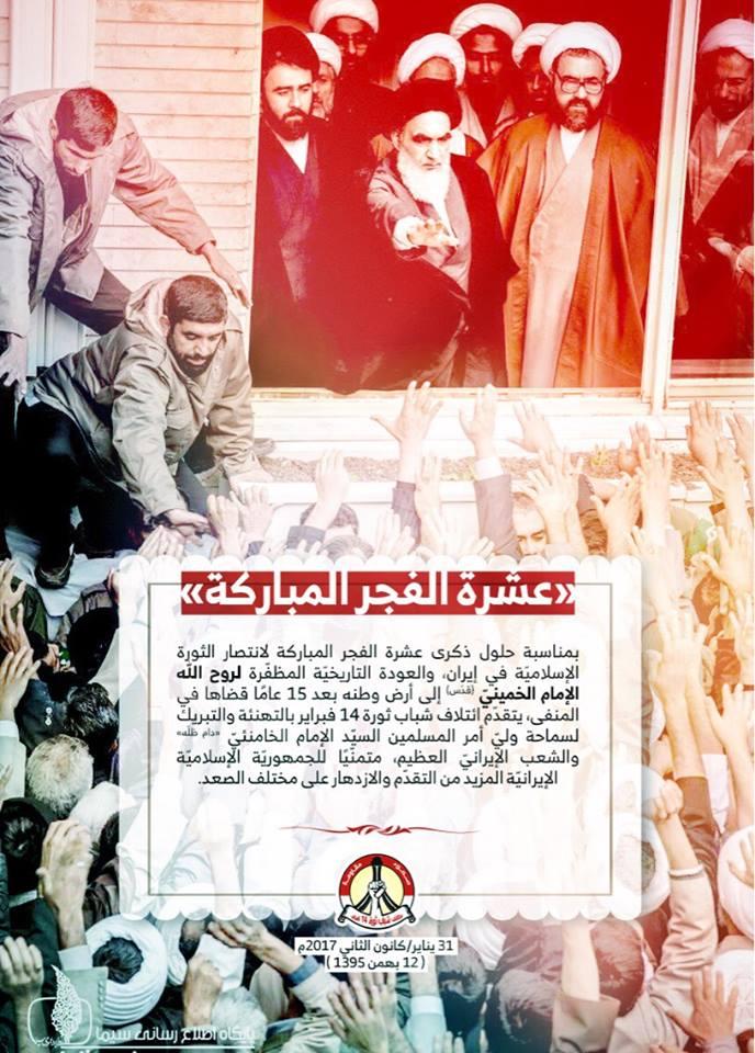 الائتلاف يبارك للجمهوريّة الإسلاميّة الإيرانيّة ذكرى انتصار ثورتها