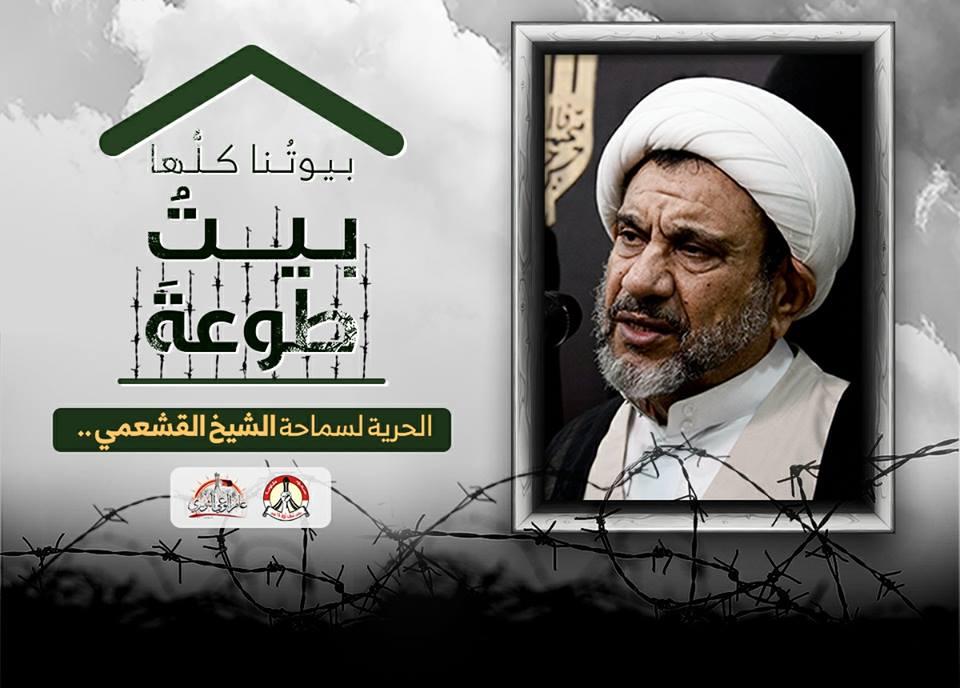الائتلاف يتضامن مع الشيخ القشعمي وولديه المعتقلين