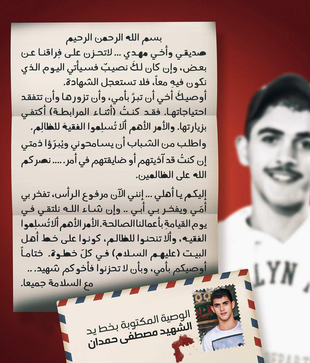 وصيّة شهيد الفداء «مصطفى حمدان» تفوح إيمانًا ومقاومةً
