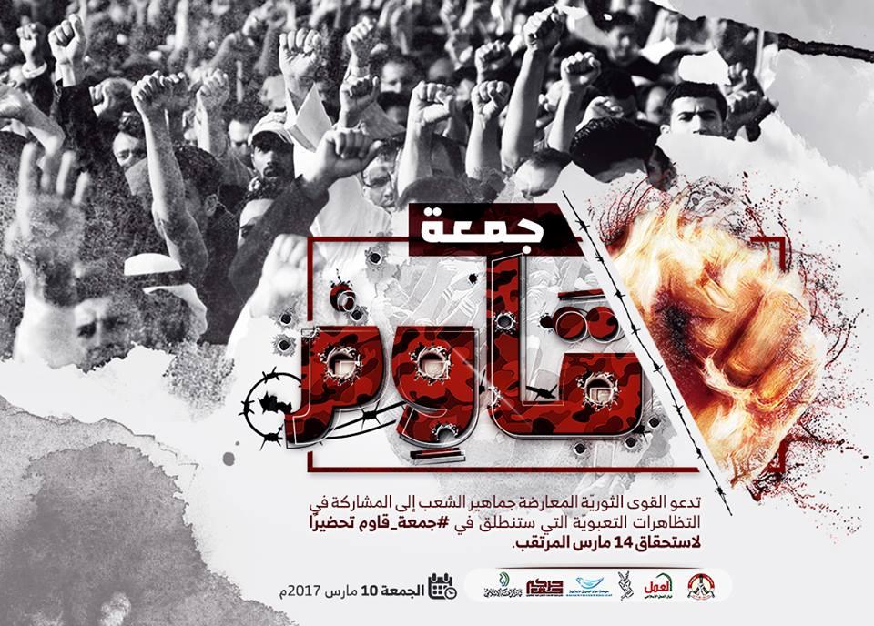 القوى الثوريّة تدعو إلى تظاهرات «جمعة قاوم»