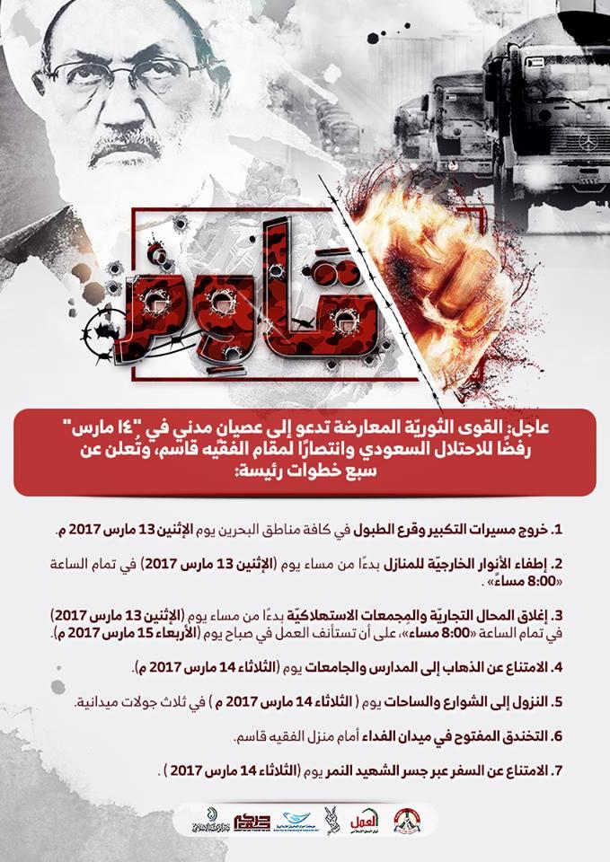القوى الثورية تدعو الى «عصيان مدني» في «14 مارس»