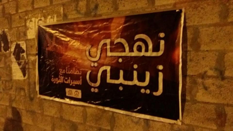 الجماهير تنتصر لحرمة أسيرات الثورة بمختلف فعاليّاتها الثوريّة