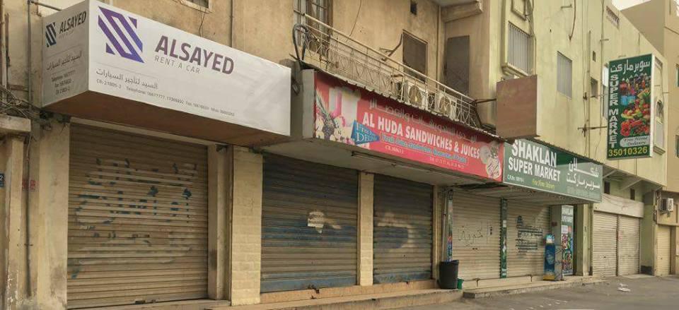 إغلاق أبواب المحلات التجاريّة في البحرين تجاوبًا مع دعوة «العصيان المدنيّ»