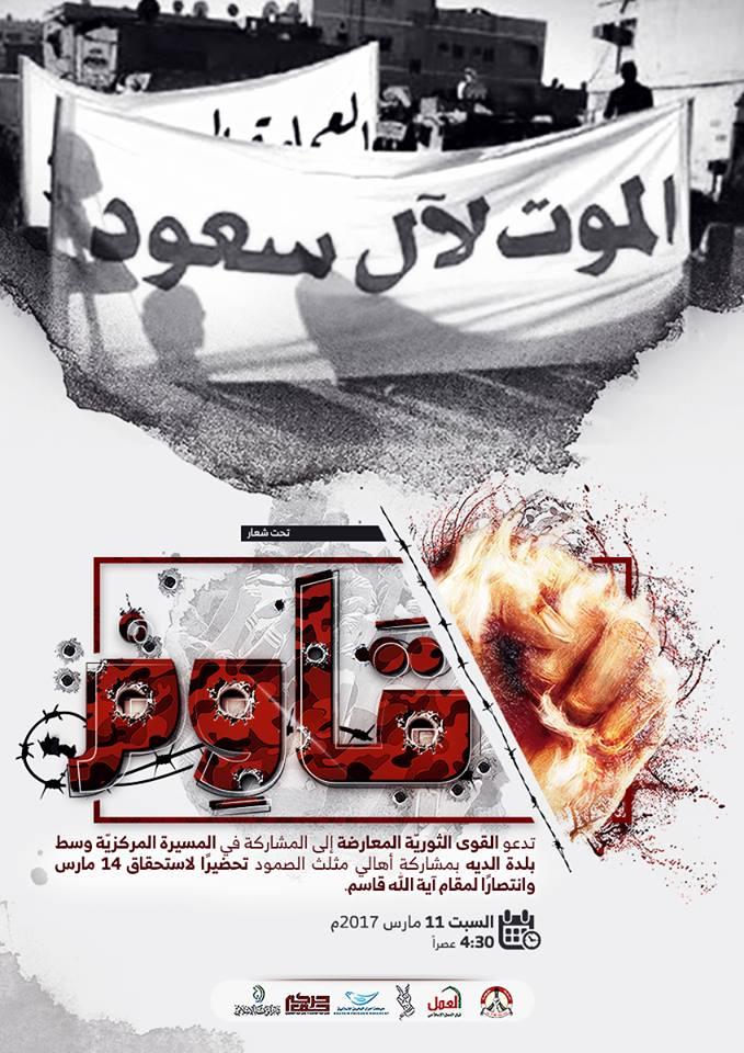 تظاهرة مركزيّة تنطلق اليوم «غرب المنامة» تحت شعار «قاوم»