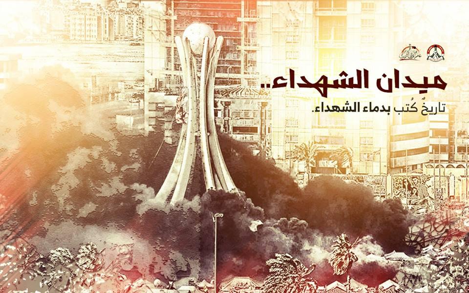 شعب البحرين يستذكر بكلّ فخر واعتزاز «ميدان الشهداء»