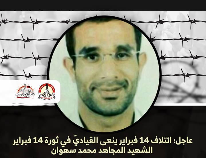الائتلاف يزفّ القياديّ في ثورة 14 فبراير المجاهد «محمد سهوان» شهيدًا
