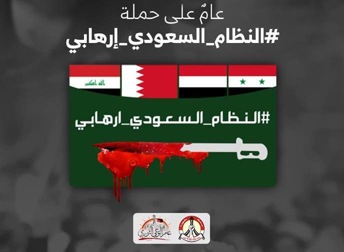 عامٌ على إطلاقِ الحملةِ العالميّةِ لتصنيفِ النظامِ السعوديِّ نظامًا إرهابيًّا تحتَ وَسْمِ «النظامُ السعوديُّ إرهابيُّ»