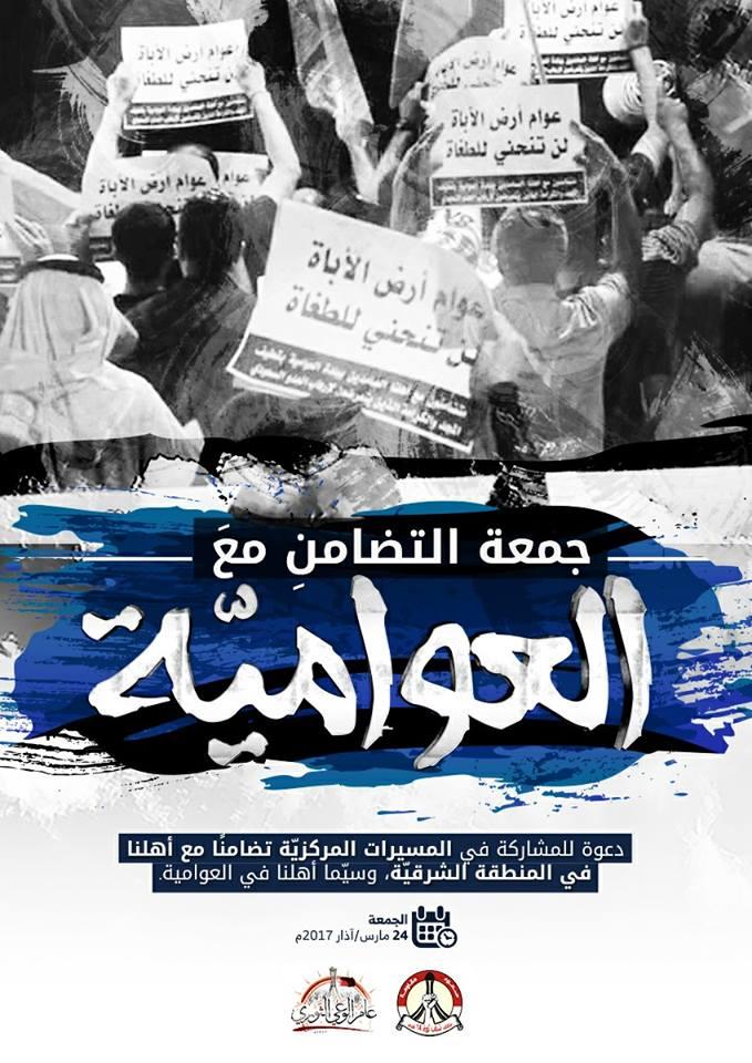 «ائتلاف 14 فبراير» يُنظّم تظاهرات تضامنيّة مع «العواميّة»