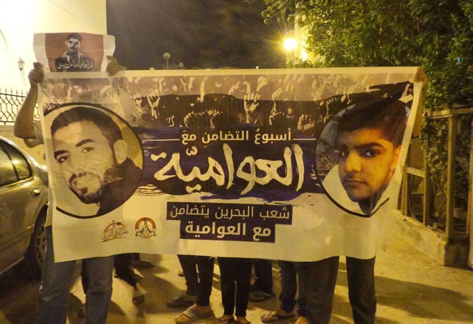 تظاهرات في البحرين تضامنًا مع «العوامية»