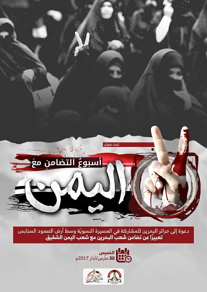 الائتلاف يدعو إلى مسيرة نسويّة تضامنًا مع اليمن