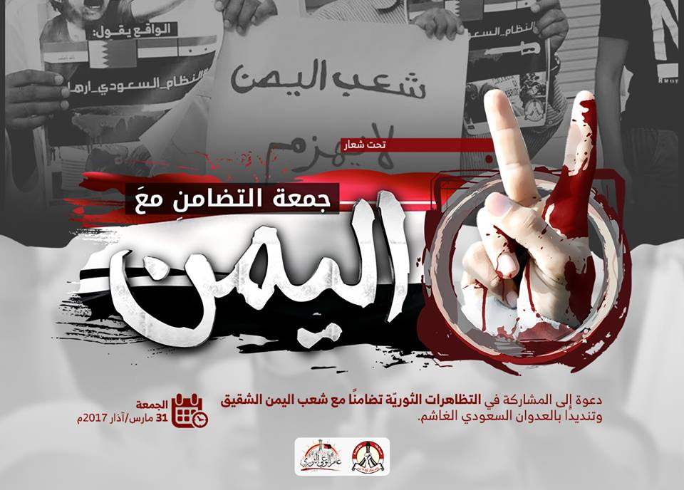 جماهير الثورة تتظاهر غدًا في «جمعة التضامن مع اليمن»
