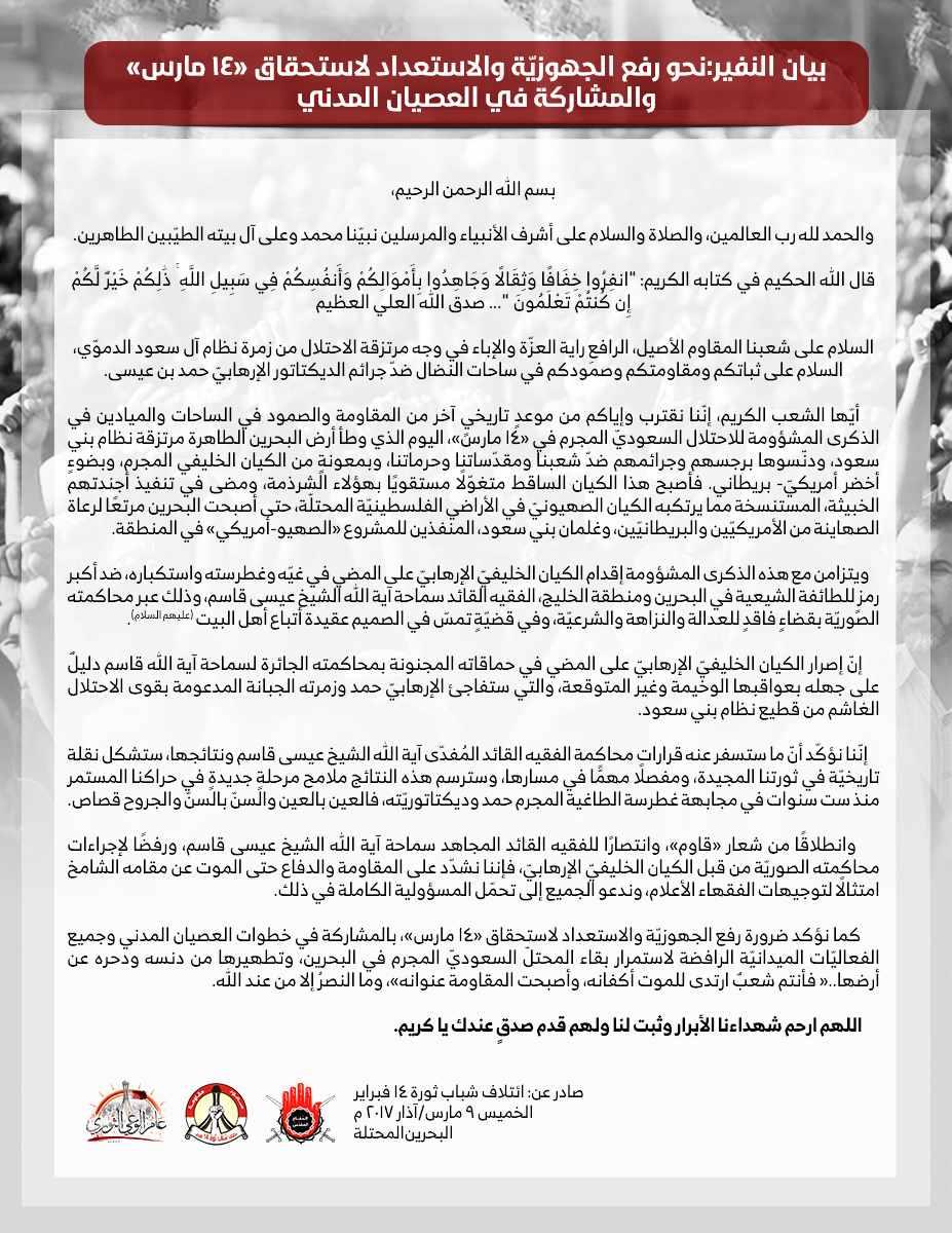 في بيان النفير..«ائتلاف 14 فبراير» يدعو إلى الجهوزيّة والاستعداد لاستحقاق «14 مارس»