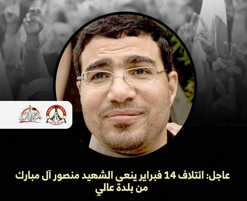 ائتلاف 14 فبراير ينعى الشهيد الشاعر منصور آل مبارك