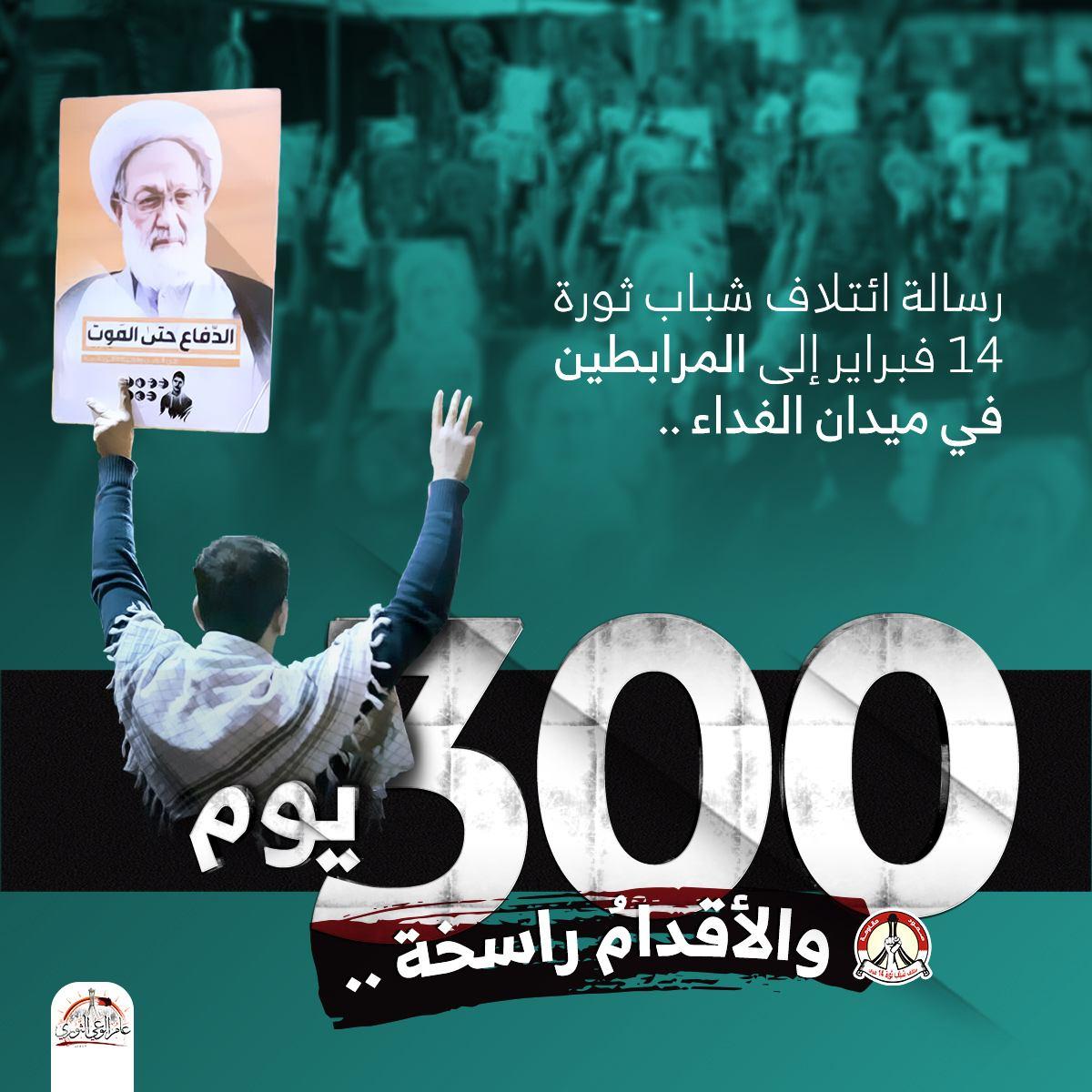 «ائتلاف 14 فبراير» يوجّه رسالة شكر وثناء إلى المرابطين في «ميدان الفداء»