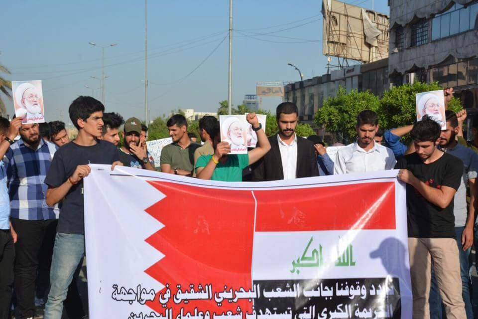 وقفة تضامنيّة مع «شعب البحرين»  في بغداد