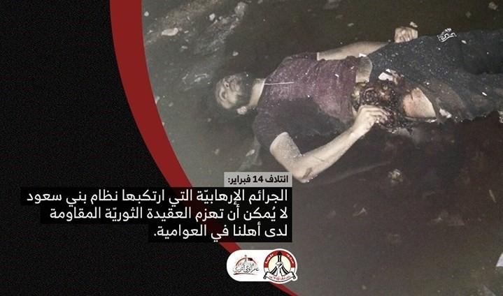 ائتلاف 14 فبراير: قصف «العوامية» لن يهزم العقيدة الثوريّة المقاومة لدى أهلها