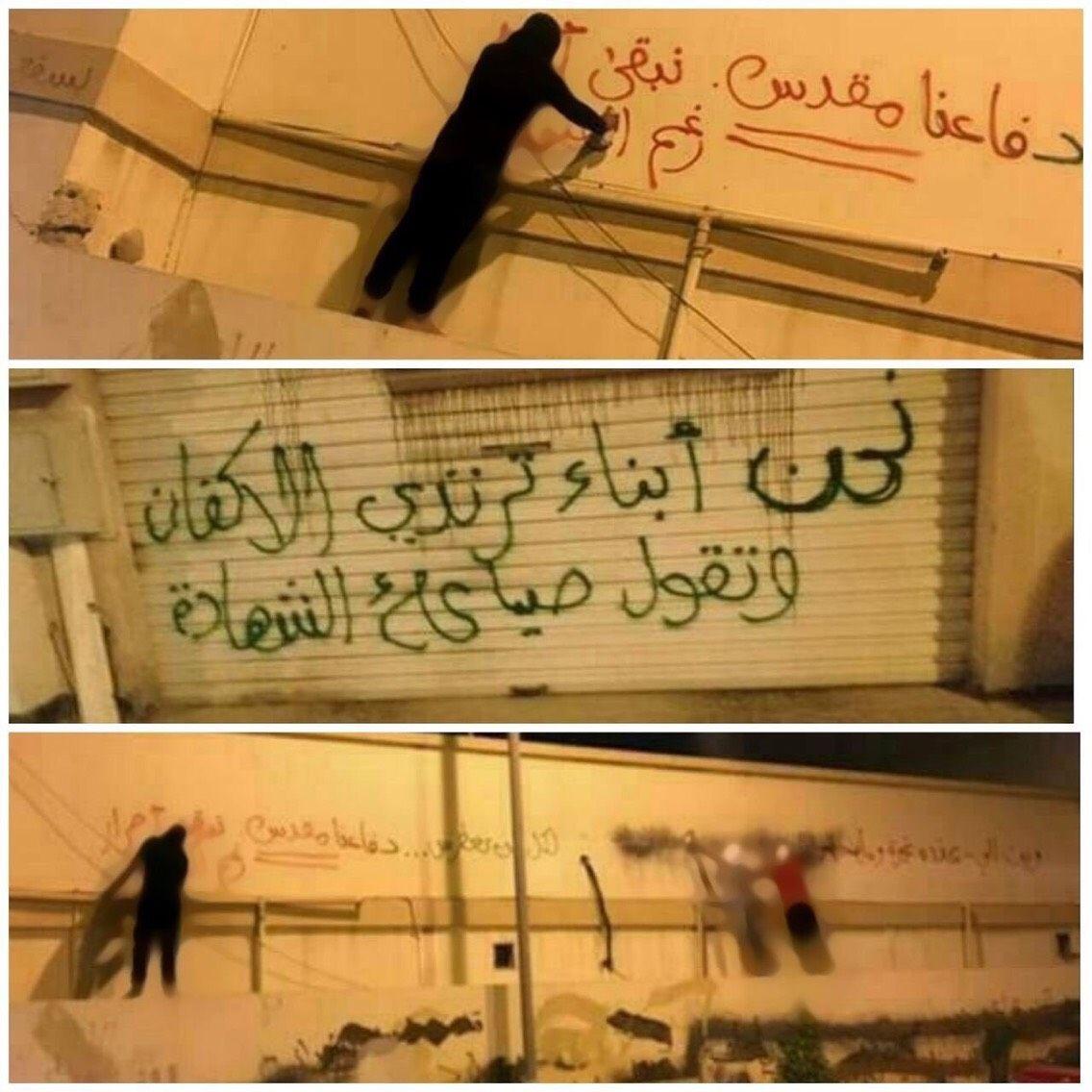 صحيفة الأحرار بكرباباد تزدان بالشعارات الثوريّة