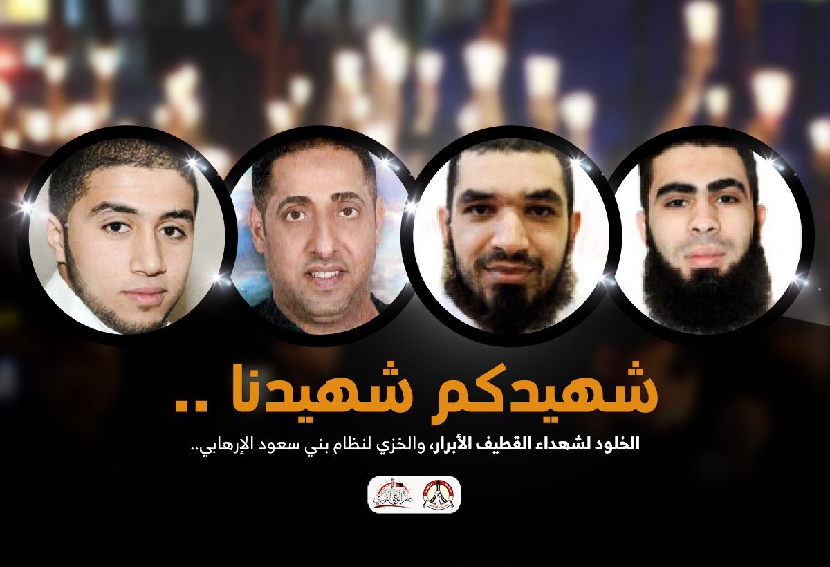 عوائل الشهداء الأربعة في القطيف تصدر بيانًا حول استشهادهم