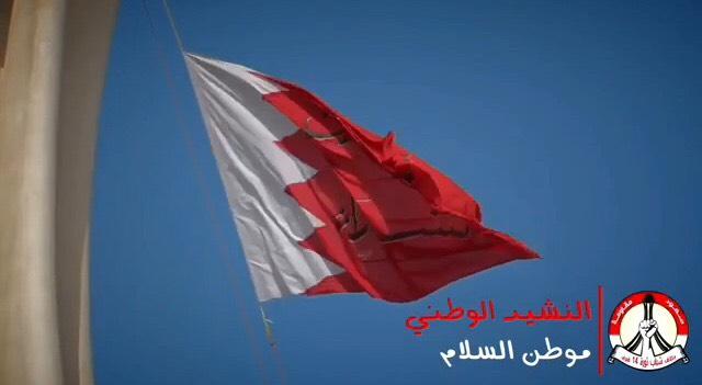 مواقع ائتلاف 14 فبراير تصدح بالنشيد الوطنيّ للبحرين «موطن السلام»