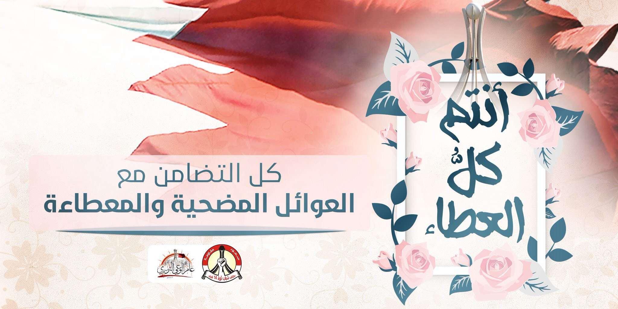 «ائتلاف 14 فبراير» يدعو لفعاليات «أنتم كلّ العطاء» في عيد الأضحى