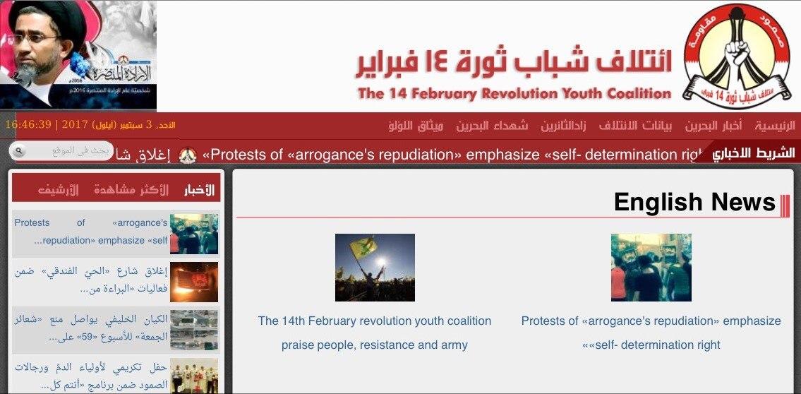 «ائتلاف 14 فبراير» يفتتح قسمًا لأخبار البحرين باللغة الإنجليزيّة على موقعه الرسميّ