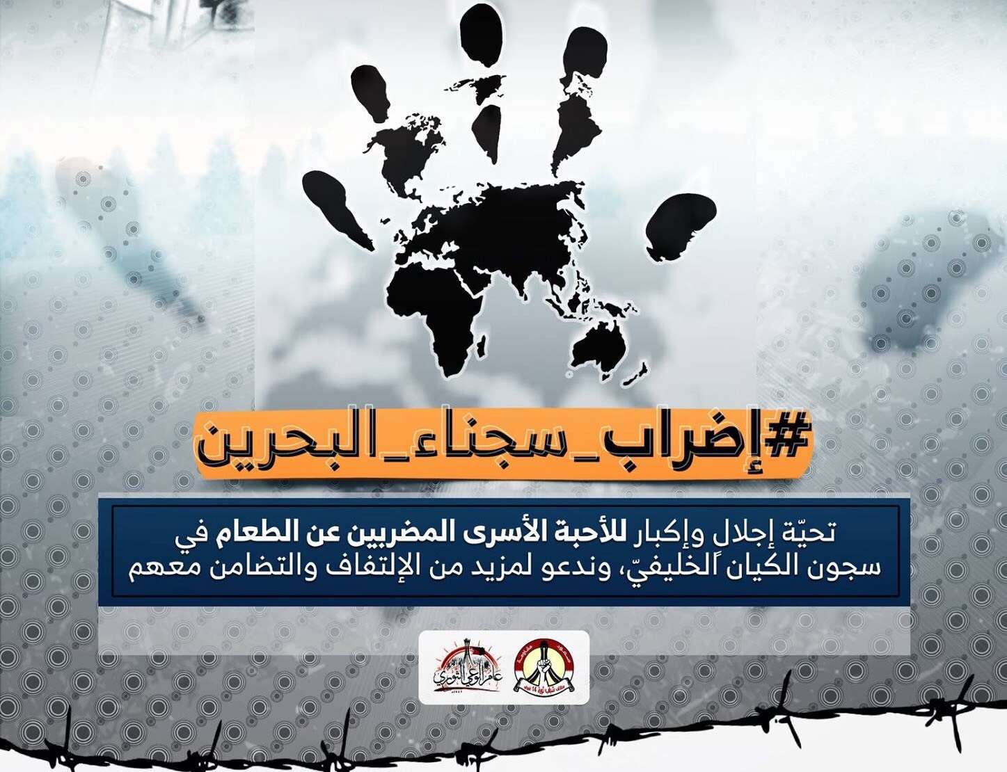 «ائتلاف 14 فبراير»  يدعو إلى التضامن مع المعتقلين السياسيّين المضربين عن الطعام