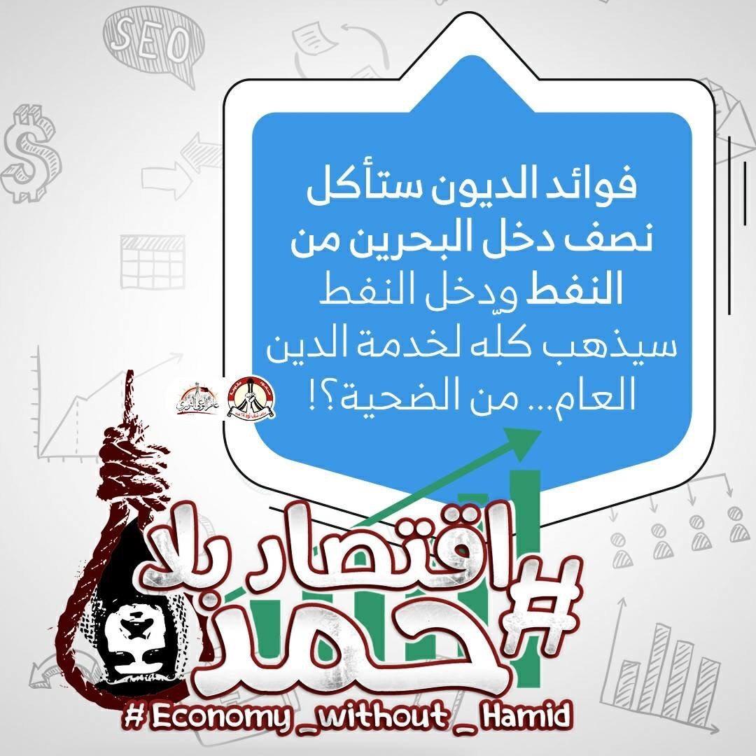 حملة اقتصاد بلا حمد:فوائد «الدين العام» ستأكل نصف دخل البحرين من النفط!
