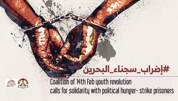 Coalition of 14th Feb youth revolution calls for solidarity with political hunger- strike prisoners