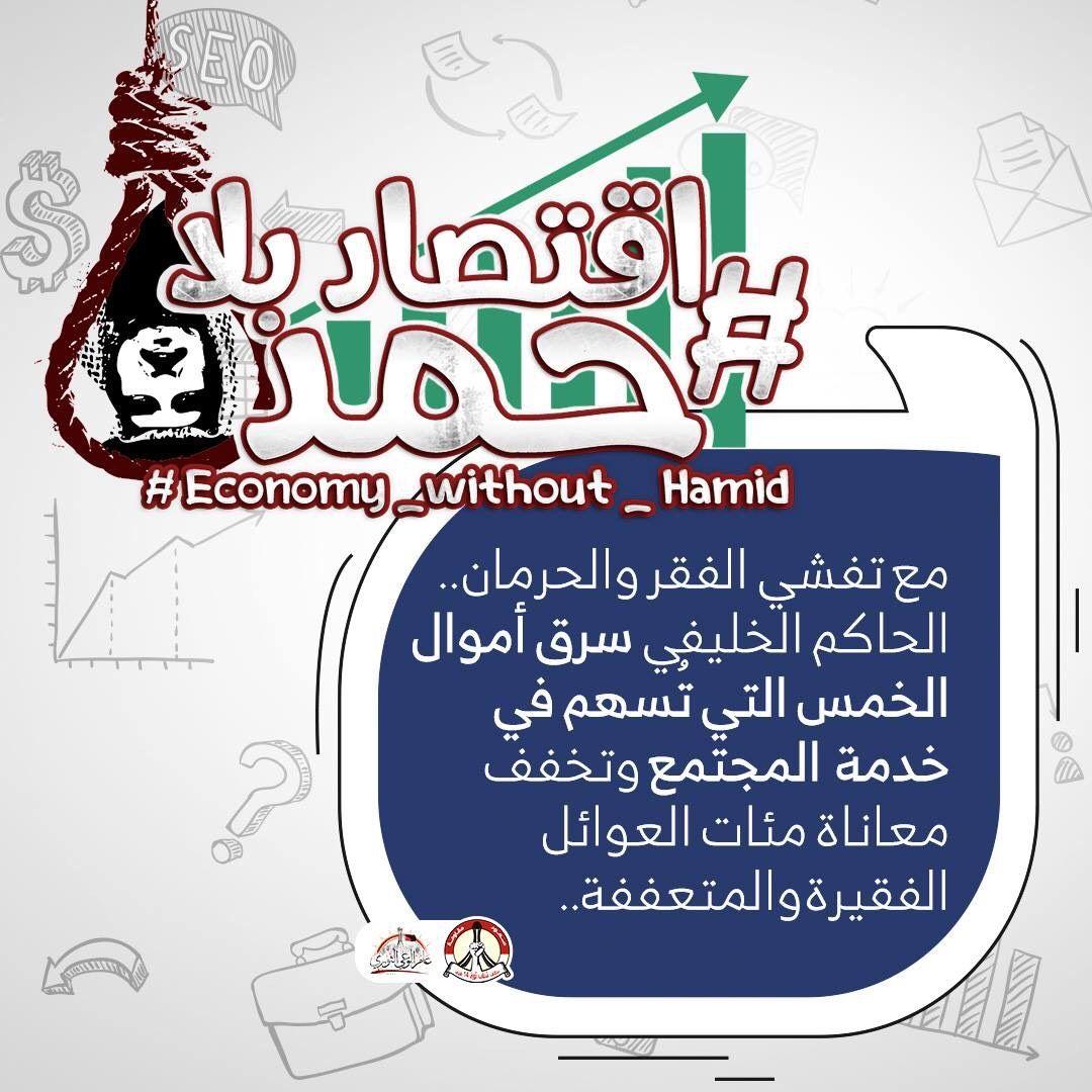 حملة اقتصاد بلا حمد:الكيان الخليفيّ سرق أموال الخمس التي تخفّف معاناة مئات العوائل المتعففة