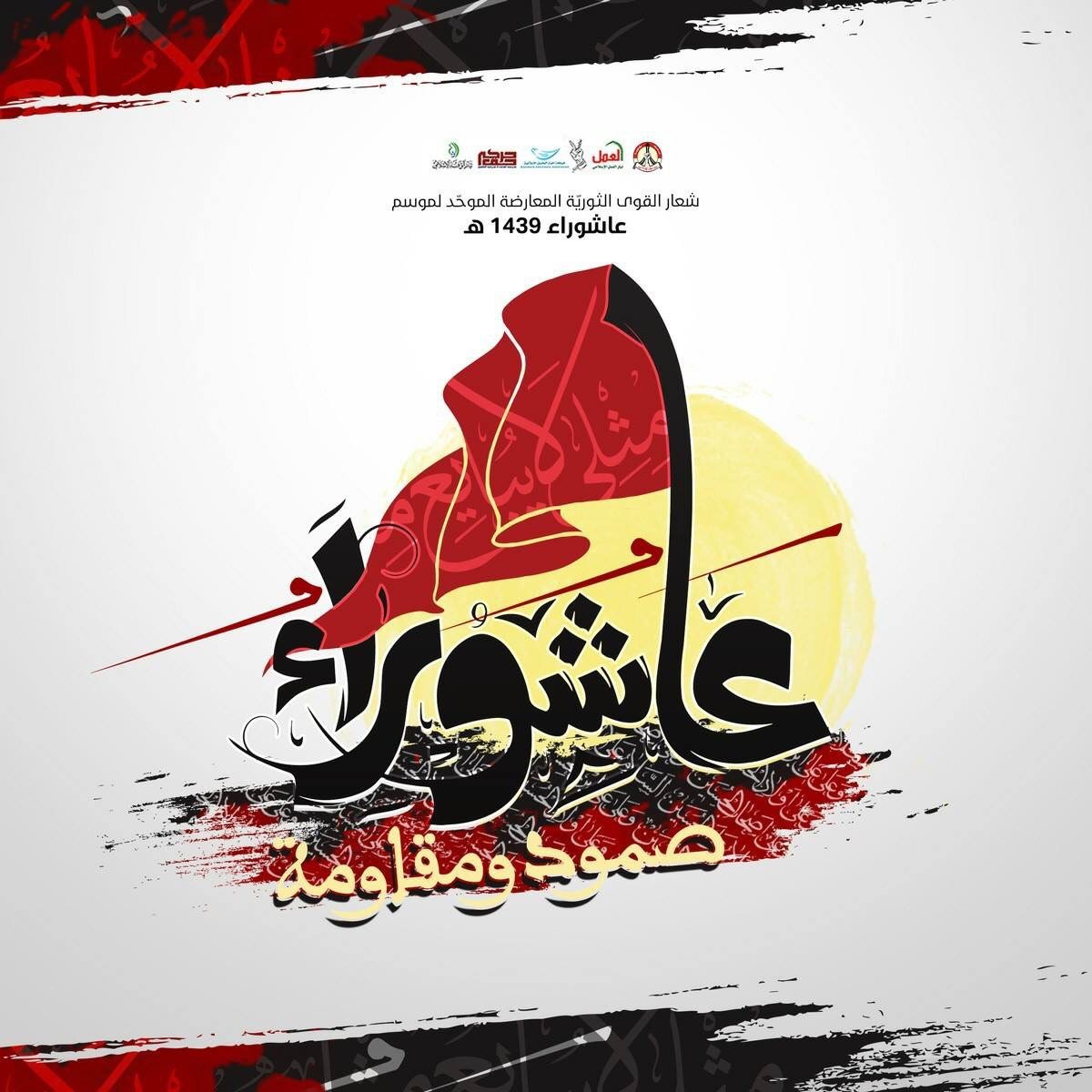 القوى الثوريّة المعارضة تدشّن شعارها الموحّد لموسم عاشوراء الحسين (ع) 1439هـ