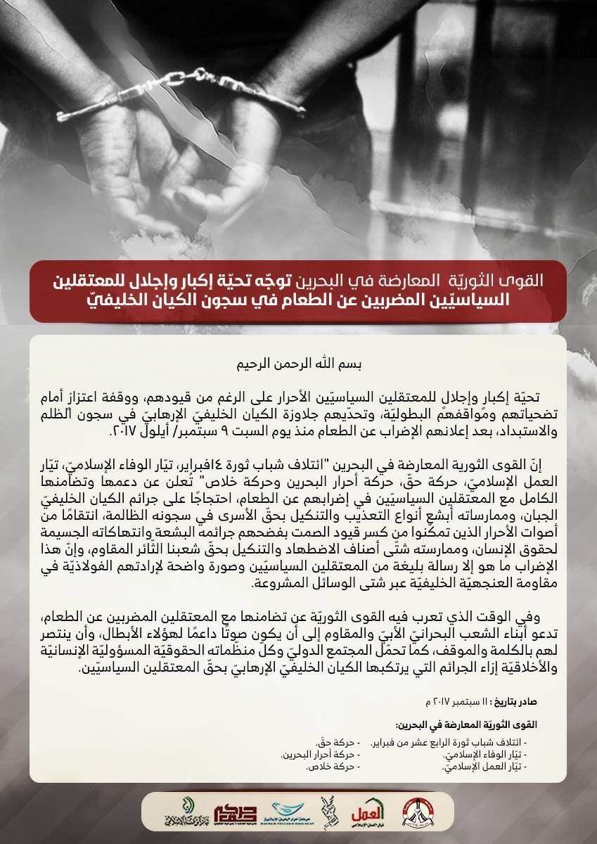 القوى الثوريّة المعارضة في البحرين توجّه تحيّة إكبار للمعتقلين السياسيّين المضربين عن الطعام